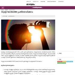 How To Prevent Sunburn - Health News