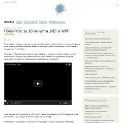 Полу-Prezi за 10 минут в .NET и WPF