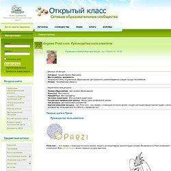 Сервис Prezi.com. Руководство пользователя