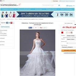Primarosa - Трапеция Атласная свадебном платье с Аппликации