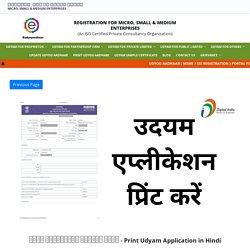 उदयम एप्लीकेशन प्रिंट करें Print Udyam Application in Hindi