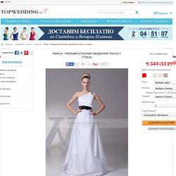 Prisila - Трапеция Атласная свадебном платье с Стразы