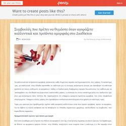 Συμβουλές που πρέπει να θυμάστε όταν αγοράζετε καλλυντικά και προϊόντα ομορφιάς στο Διαδίκτυο
