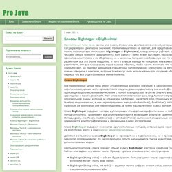 Pro Java: Классы BigInteger и BigDecimal