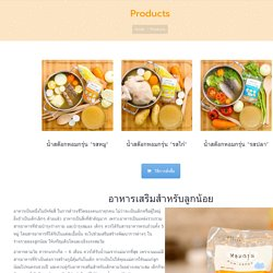 Products - homgroon