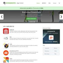 Evernote 軟體市集, 與Evernote整合的好用APP