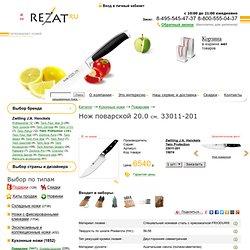 Twin Profection 33011-201 Нож поварской Zwilling J.A. Henckels - заказ и доставка Rezat.Ru