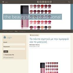 Τα πάντα σχετικά με την ομορφιά και το μακιγιαζ