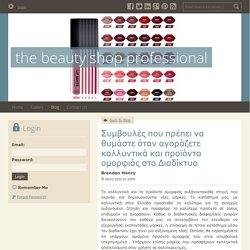 Συμβουλές που πρέπει να θυμάστε όταν αγοράζετε καλλυντικά και προϊόντα ομορφιάς στο Διαδίκτυο Brendan Henry