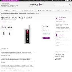 Цветное Покрытие для Волос - L'Oreal Professionnel Hairchalk (арт. 100348) - купить в Киеве в интернет магазине MakeUp