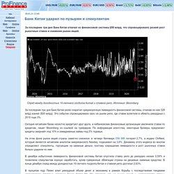 Банк Китая ударил по пузырям и спекулянтам