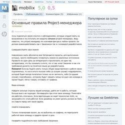 Основные правила Project-менеджера / Мегамозг