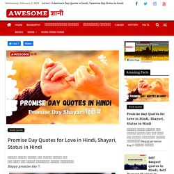 Promise Day Quotes for Love in Hindi