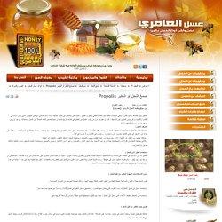 عسل العامري - صمغ النحل أو العكبر Propolis