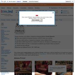 Provasi - купить мебель итальянской фабрики Provasi из Италии по низким ценам в Москве