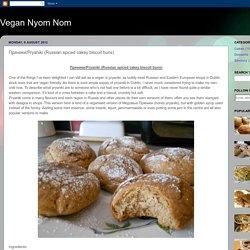 Пряники/Pryaniki (Russian spiced cakey biscuit buns)