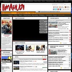 ИГРОМАНИЯ, журнал об играх - компьютерные игры, консоли, прохождения игр, обзоры игр, новости игр, демо, патчи, коды