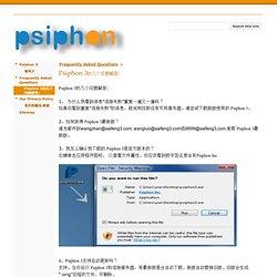 Psiphon 3的几个问题解答: - Psiphon 3