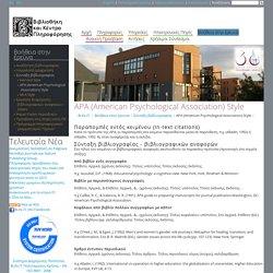 Βιβλιοθήκη και Κέντρο Πληροφόρησης: APA (American Psychological Association) Style