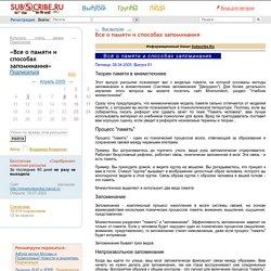 Все о памяти и способах запоминания (psychology.supermemory) : Рассылка : Subscribe.Ru