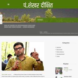 देश के किसान की पूॅजीपतियो जैसी मदद क्यो नही करती सरकार — शेखर दीक्षित - Pt. Shekhar Dixit