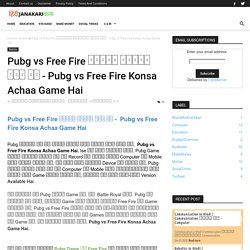 Pubg vs Free Fire कोनसा अच्छा गेम है - Pubg vs Free Fire Konsa Achaa Game Hai