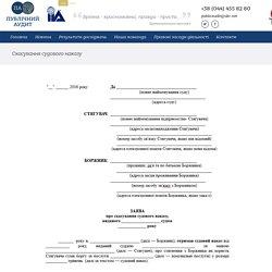 publicaudit.com.ua Скасування судового наказу
