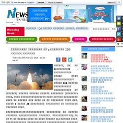 इस्त्रोचे ऐतिहासिक यश ; एकाचवेळी 104 उपग्रह अवकाशात
