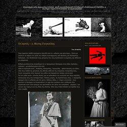 Οι ληστές - 2. Φώτης Γιαγκούλας « Έγκλημα και Τιμωρία