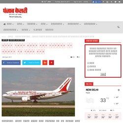 दुबई जाने वाली एयर इंडिया के विमान का टायर फटा