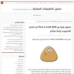 تحميل لعبة بو Puo 1.4.69 APK اخر اصدار للاندرويد برابط مباشر