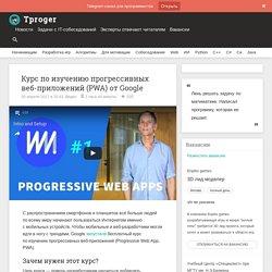 Курс по изучению прогрессивных веб-приложений (PWA) от Google