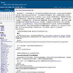 Flex+PyAmf+Django+MySQL(转) - sealyu