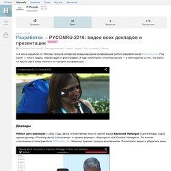 PYCONRU-2016: видео всех докладов и презентации / Блог компании IT-People