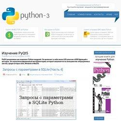 Изучение PyQt5