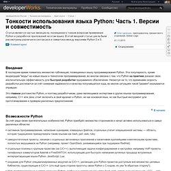 Тонкости использования языка Python: Часть 1. Версии и совместимость