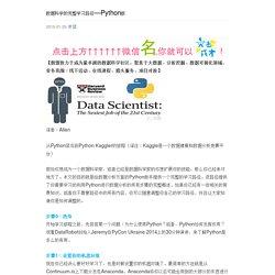 数据科学的完整学习路径—Python版