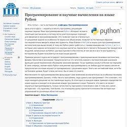 Программирование и научные вычисления на языке Python — Викиверситет
