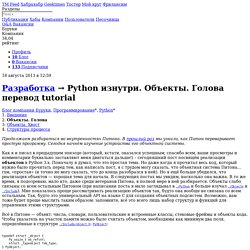 Python изнутри. Объекты. Голова / Блог компании Буруки