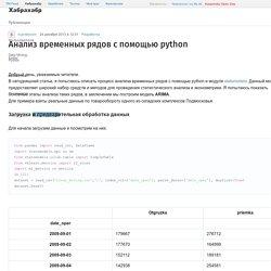 Анализ временных рядов с помощью python