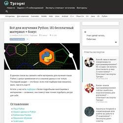 Всё для изучения Python: 181 бесплатный материал + бонус / Типичныйпрограммист