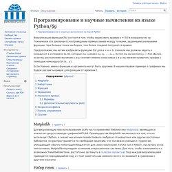 Программирование и научные вычисления на языке Python/§9 — Викиверситет