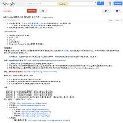 python-cn`CPyUG`华蟒用户组(中文Python技术邮件列表)