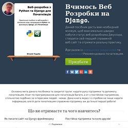 Веб-розробка з Python i Django для початківців