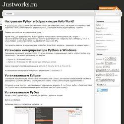 Настраиваем Python в Eclipse и пишем Hello World!