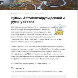 Python. Автоматизируем деплой и рутину с Fabric / Мастерская интернет-разработчика