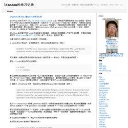 [Python 学习]2.5版yield之学习心得 - limodou的学习记录 - limodou是一个程序员,他关心的焦点是Python, DocBook, Open Source …