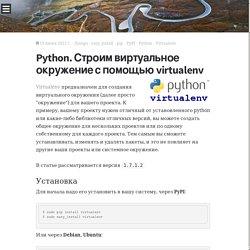 Python. Строим виртуальное окружение с помощью virtualenv / Мастерская интернет-разработчика