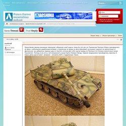 "Pz.kpfw V ausf.A ""Пантера А""(Тамия, 1/35) - Форум сборных масштабных моделей"
