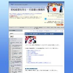 就労・雇用ビザ申請・取得手続に関するQ&A集①